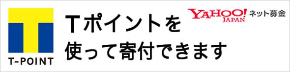 T-POINT Tポイントで寄付できるYAHOO!JAPANネット基金