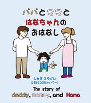パパとママとはなちゃんのおはなし(絵本 その②)