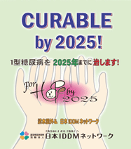 CURABLE by 2025!1型糖尿病を202年までに治します!(絵本 その③)