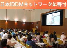 日本IDDMネットワークに寄付