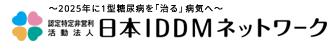 認定特定非営利活動法人日本IDDMネットワーク