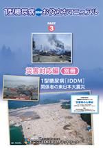 1型糖尿病 [IDDM] お役立ちマニュアル Part3 災害対応編別冊(東日本大震災)