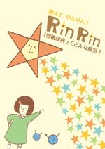 学校・幼稚園・保育園への説明用パンフレット
