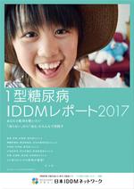 2017年版 1型糖尿病 [IDDM] 白書