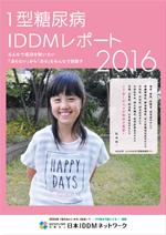 2016年版 1型糖尿病 [IDDM] 白書