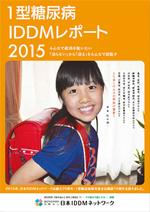 2015年版 1型糖尿病 [IDDM] 白書
