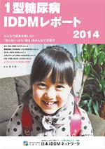 2014年版 1型糖尿病 [IDDM] 白書