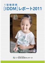 2011年版 1型糖尿病 [IDDM] 白書