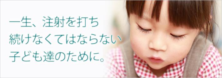一生、注射を打ち続けなければならない子ども達のために。