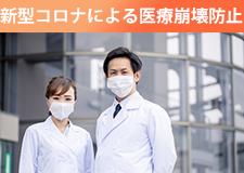 新型コロナウイルスによる医療崩壊を防ぐためのご寄付