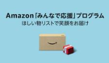 Amazon「みんなで応援」プログラム