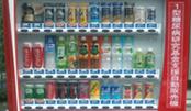 1型糖尿病支援 自動販売機を設置する