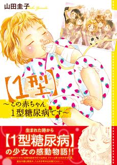 【1型】 ~この赤ちゃん1型糖尿病です~ 表紙イメージ