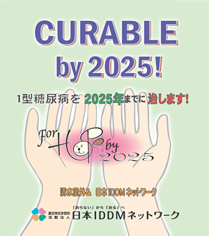 CURABLE by 2025!