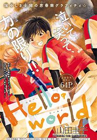 漫画Hello, World(日本語・英語)