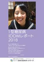 2018年版 1型糖尿病 [IDDM] 白書
