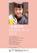 2019年版 1型糖尿病 [IDDM] 白書