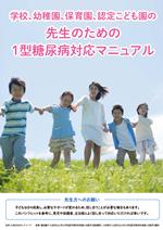 学校、幼稚園、保育園、認定こども園の先生のための1型糖尿病マニュアル