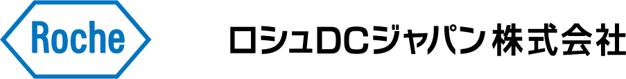 ロシュDCジャパン株式会社